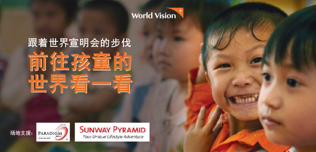 跟着世界宣明会的步伐,前往孩童的世界看一看