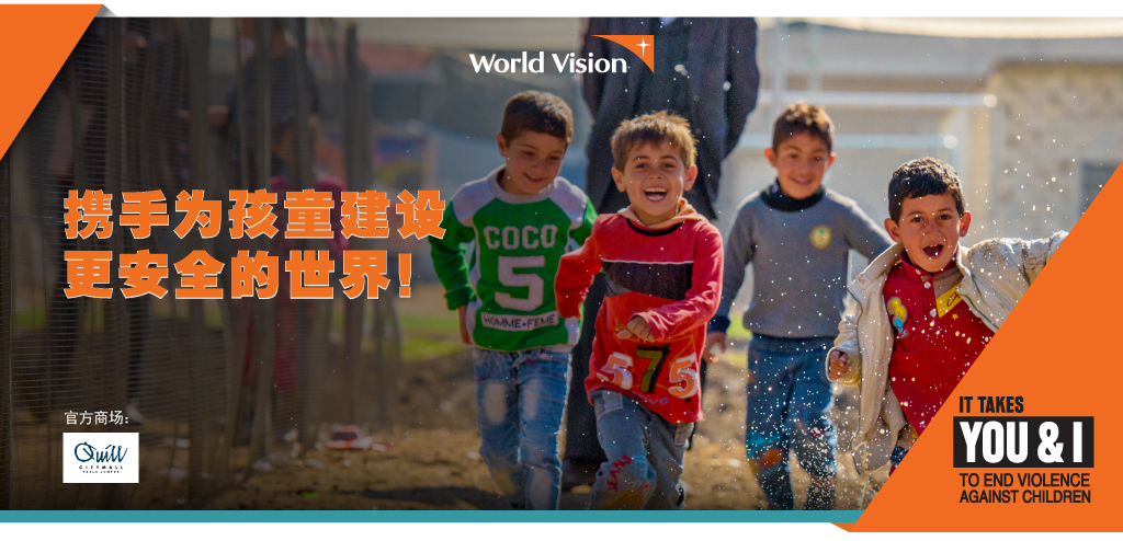 Meet World Vision and make a child's world safer!