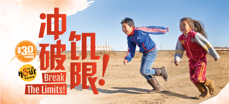 Break the Limits! for 30-Hour Famine 2020. Mongolian children running in the background.