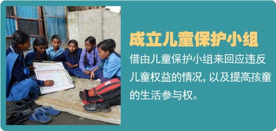 成立儿童保护小组借由儿童保护小组来回应违反儿童权益的情况,以及提高孩童的生活参与权。