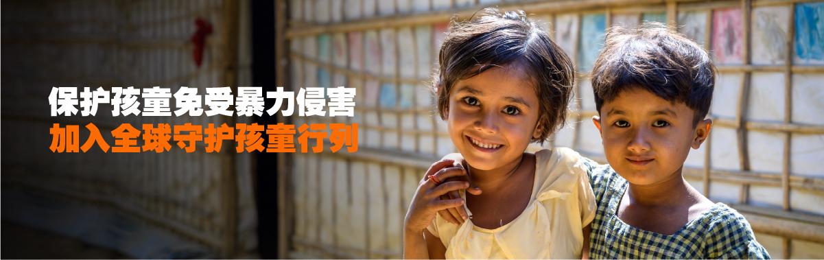 保护孩童免受暴力侵害。加入全球守护孩童行列。