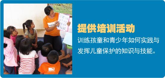 提供培训活动训练孩童和青少年如何实践与发挥儿童保护的知识与技能。