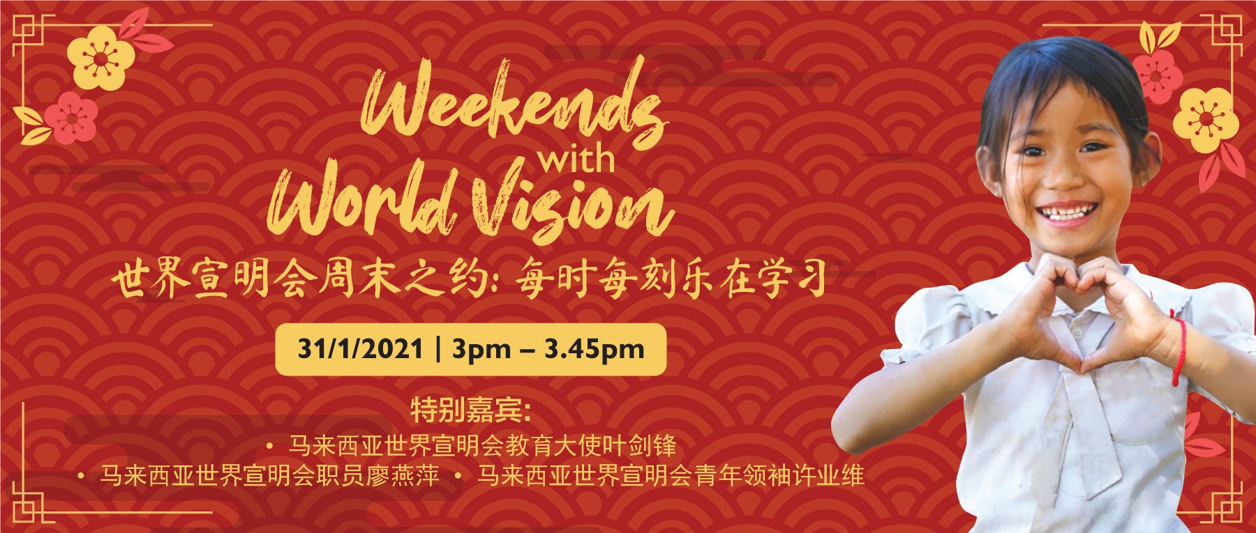 Weekends with World Vision: Celebrate the Joy of Learning